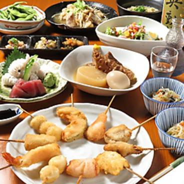 京都 串でんのおすすめ料理1
