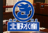 北野水産 燕三条店のロゴ
