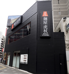 麺屋虎杖 大門浜松町店の写真