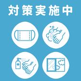 【コロナ対策実施中】安心してご利用頂けるよう対策を実施しております!入口にてアルコール手指消毒設置/お席の間隔を空けてご案内/テーブル・椅子等のアルコール消毒/店内の換気/スタッフのマスク着用