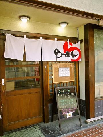 どこか懐かしく、温かい雰囲気のお店。リーズナブルな値段でラーメンが楽しめる。