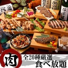 肉居酒屋 仙台一番町店の写真