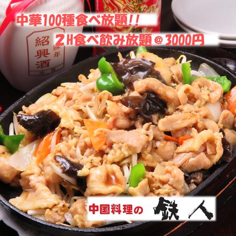 中国料理 鉄人 市原店