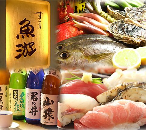 すし 魚游 横浜西口鶴屋町店