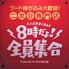 駄菓子食べ放題&カラオケ歌い放題 8時だよ!全員集合のロゴ