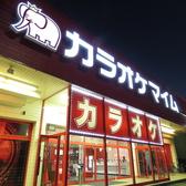 カラオケマイム 笹口店 新潟のグルメ
