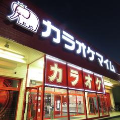 カラオケマイム 笹口店の写真