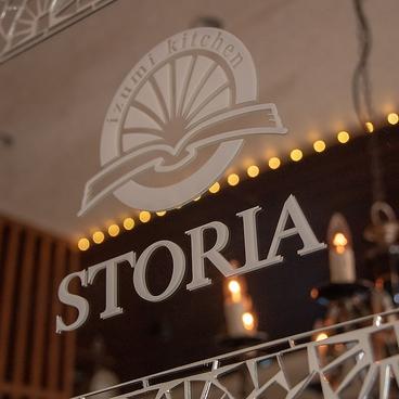 ビストロ×バル ストーリア STORIAの雰囲気1
