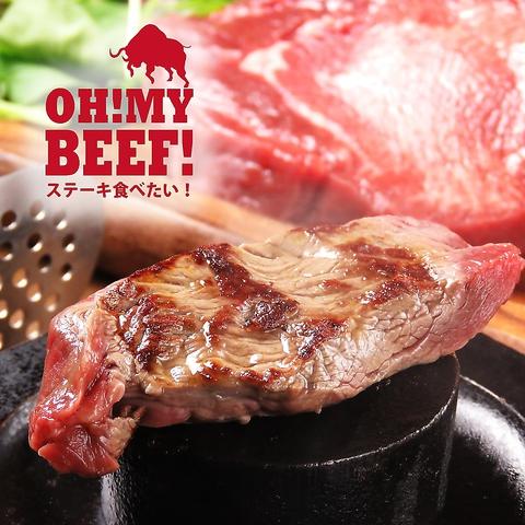 旨味倍増の熟成肉が堪能出来る!単品飲み放題1000円や歓送迎会、宴会コースがお得★