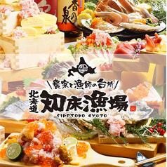 北海道 知床漁場 なんば道頓堀店イメージ