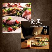 食王 Le cuisine Tabekingの詳細
