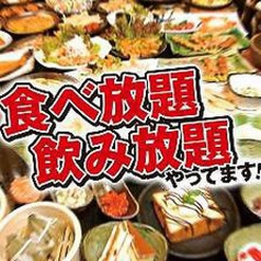 くいもの屋 わん 江坂駅前店特集写真1
