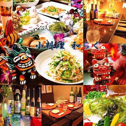 沖縄を舞台にしたTVの料理監修の経験もある女将さんの本格料理をご堪能いただけます♪