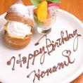 【2日前までの要予約】クーポンご利用で可愛いサプライズプレートをプレゼント♪お祝いはぜひアスゲンタイガーで!