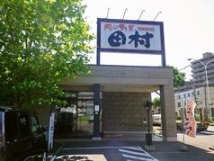 肉の割烹田村 菊水元町店の写真