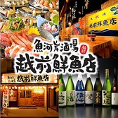 越前鮮魚店 片町店 福井のグルメ