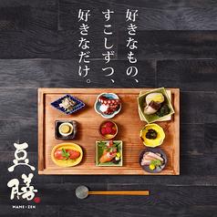 豆膳 まめぜん 名古屋駅前店のおすすめ料理1