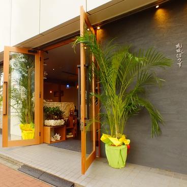 琉球ぼうず 青梅店の雰囲気1