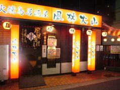 風林火山 炭火焼鳥居酒屋の写真