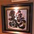 中華そば 鷸のロゴ