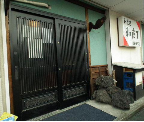 和庖丁 新町店の写真