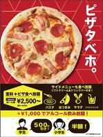 ピザやポテト等サイドメニュー食放が人気!たっぷり3時間
