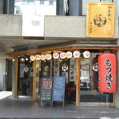 串屋横丁 南行徳店の写真