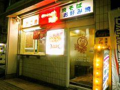 秀ちゃん 新宿通店の写真
