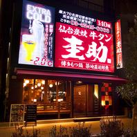 東西線/大江戸線門前仲町駅から徒歩1分でアクセス抜群!