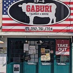 立ち食いステーキ GABURI 警固店の写真