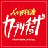 カプリチョーザ 長崎アミュプラザ店のロゴ