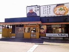 大勝軒○秀 富士宮店の写真