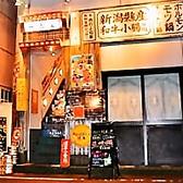 博多もつ鍋 一番星の雰囲気3