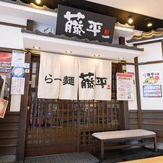 らー麺藤平 藤井寺ソリヤ店