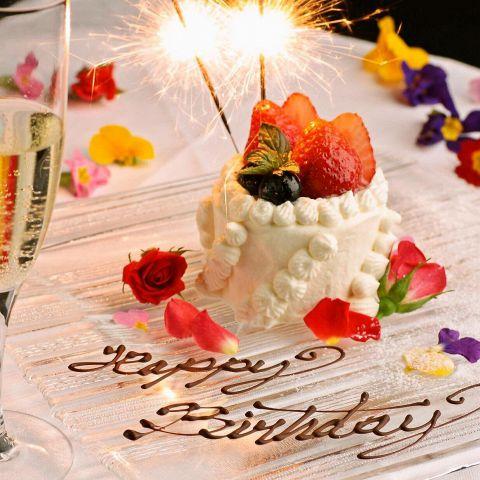 誕生日・記念日特典充実!事前のご予約で名前やメッセージ入りのデザートプレートを2000円よりご提供/ホールケーキ・ブーケ・シャンパンなどもご用意/お一人様一皿ずつご提供の豪華プランに日本酒ペアリングがおすすめ