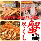 かに食べ放題 蟹奉行 京都河原町店のおすすめ料理2