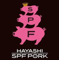 こだわりのブランド豚1【林SPF】