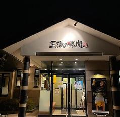王様の焼肉くろぬま 天童店の写真
