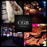 Bar Lounge CGB 渋谷のグルメ