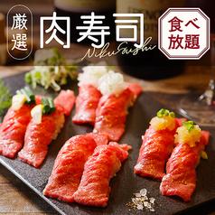 ◆肉寿司 食べ放題プラン◆