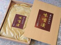 【お土産・ご贈答品】ハマ特製 黒毛牛肉の味噌漬け