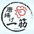 唐揚げ一筋のロゴ
