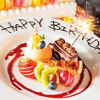 誕生日や記念日に特製デザートプレート無料♪