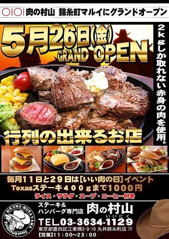 ステーキ&ハンバーグ専門店 肉の村山 錦糸町丸井店