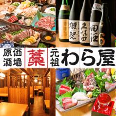 日本酒原価酒場 元祖わら屋 上野御徒町店の写真