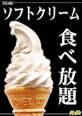 Moopa! ムーパ! 新小岩店のおすすめ料理1