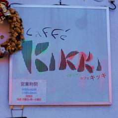 イタリアン カフェ Kikkiの雰囲気1