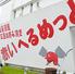 鉄板居酒屋&広島お好み焼き 赤いへるめっとのロゴ