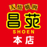 人情焼肉 昌苑 本店のロゴ