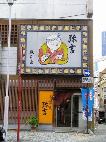 ろばた焼 弥吉 駅前店